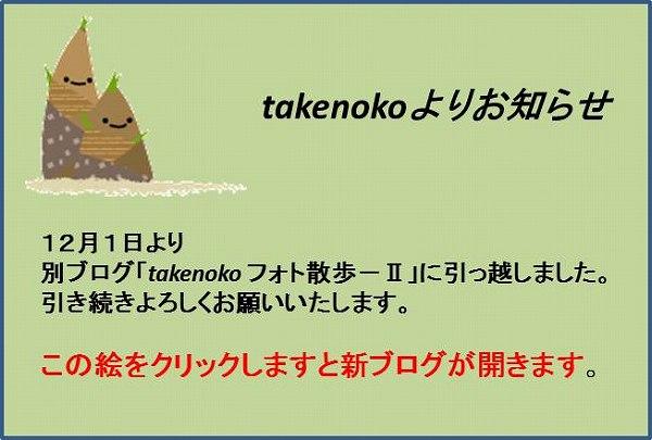 1移行お知らせ.jpg